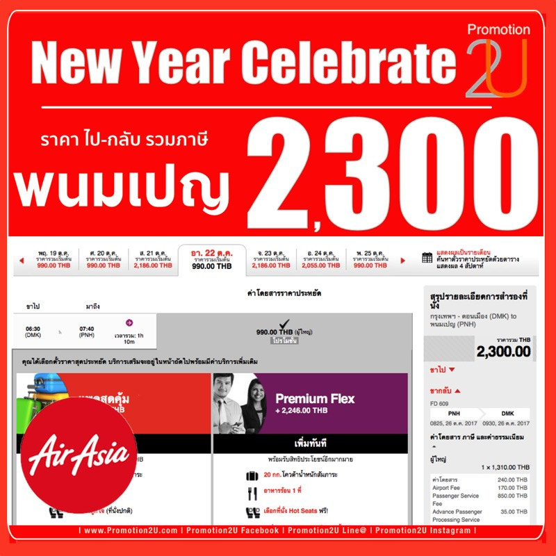 Promotion AirAsia 2017 Happy New Year PNH 2300
