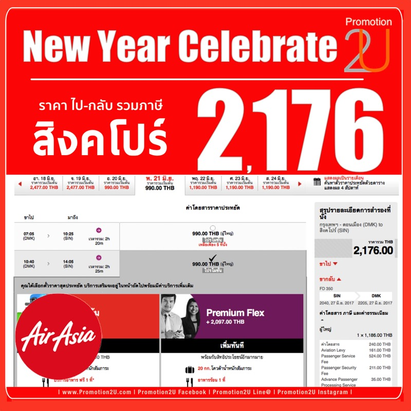 Promotion AirAsia 2017 Happy New Year SIN 2176