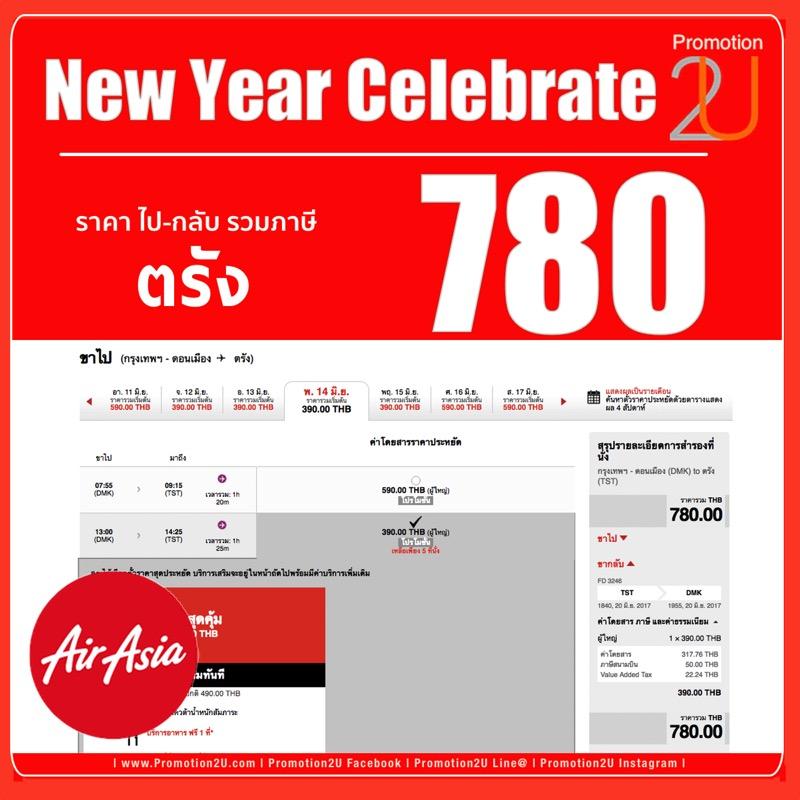 Promotion AirAsia 2017 Happy New Year TST 780