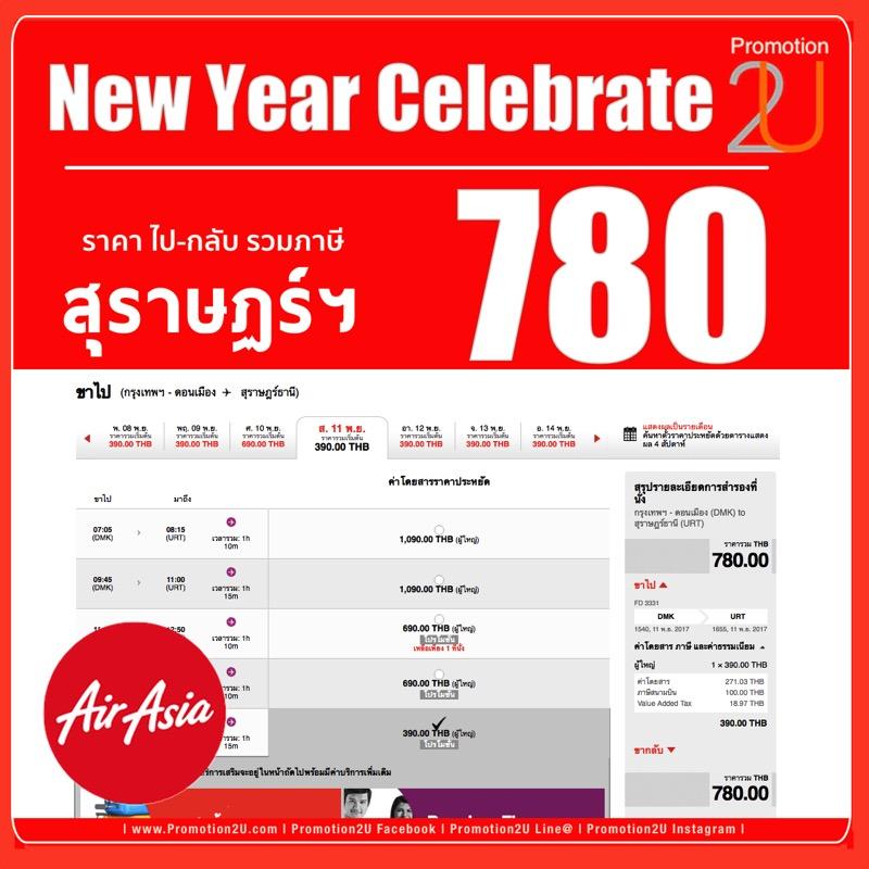 Promotion AirAsia 2017 Happy New Year URT 780