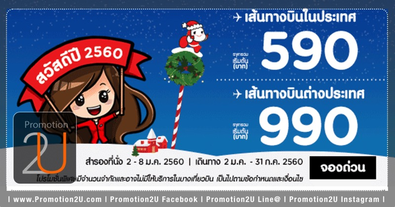 Promotion AirAsia Haps New Year 2017 Fly Started 590.-