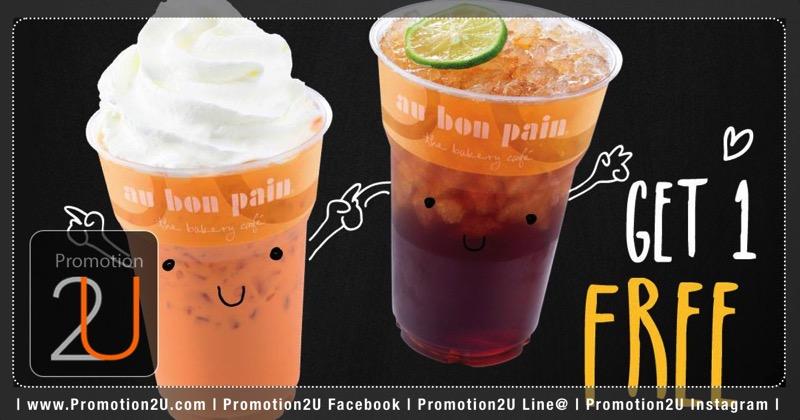 Promotion Au Bon Pain Buy 1 Get 1 Free Any Beverage [Jan.-Mar.2017]