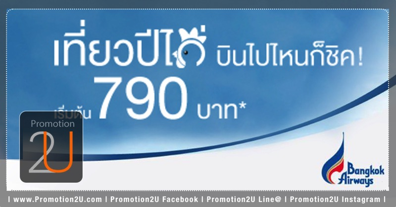 Promotion Bangkok Airways 2017 Happy Chic Super Deals Fly Started 790.-
