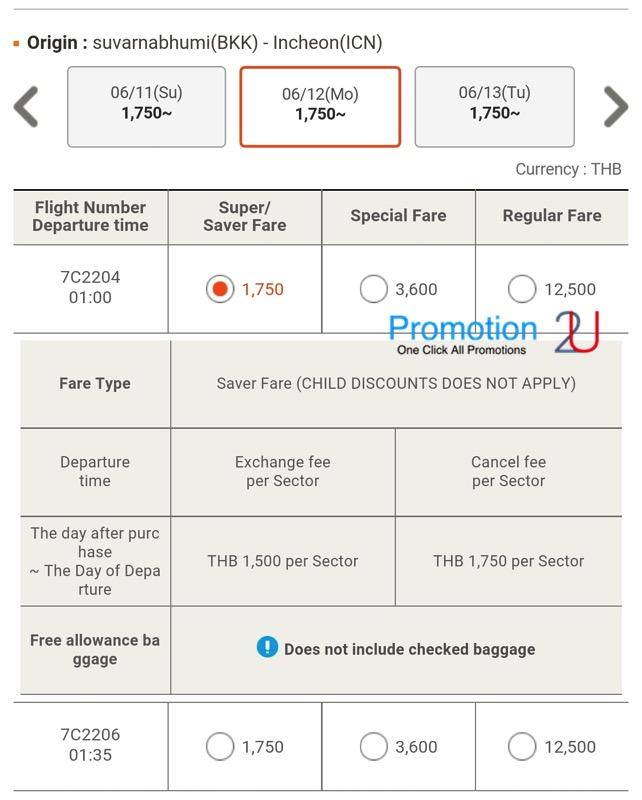 Promotion JEJU Air 1st SUPER SALE 2017 P2