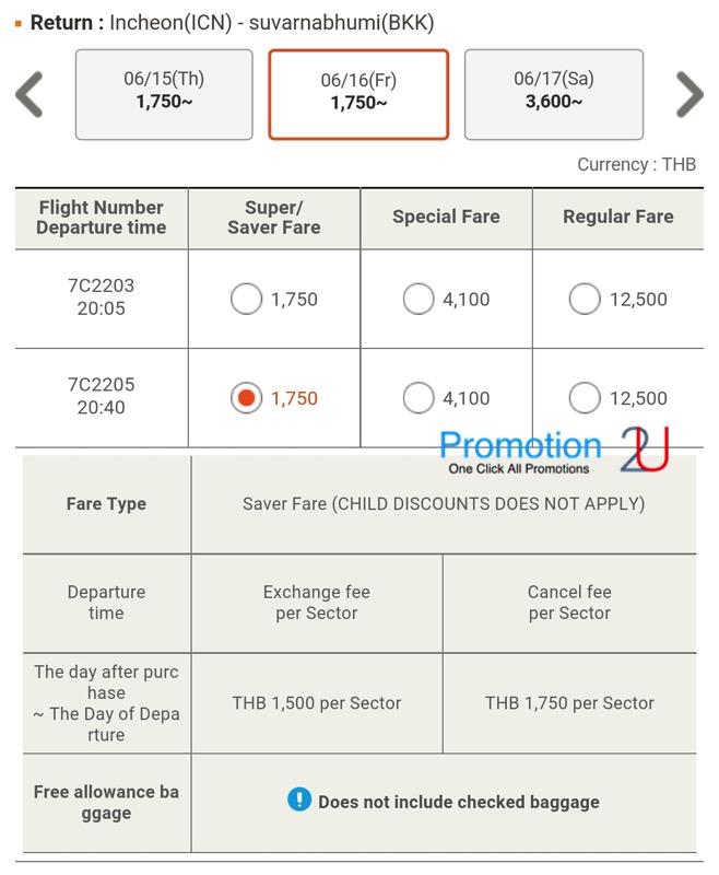 Promotion JEJU Air 1st SUPER SALE 2017 P3