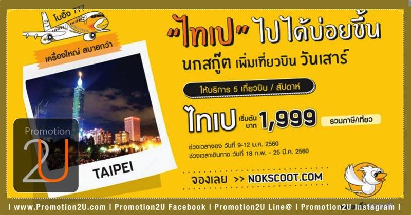 โปรโมชั่น นกสกู๊ต Nokscoot 2560 เพิ่มไฟลท์ไทเป บินวันเสาร์ราคาสุดคุ้มเริ่มต้น 1,999.-
