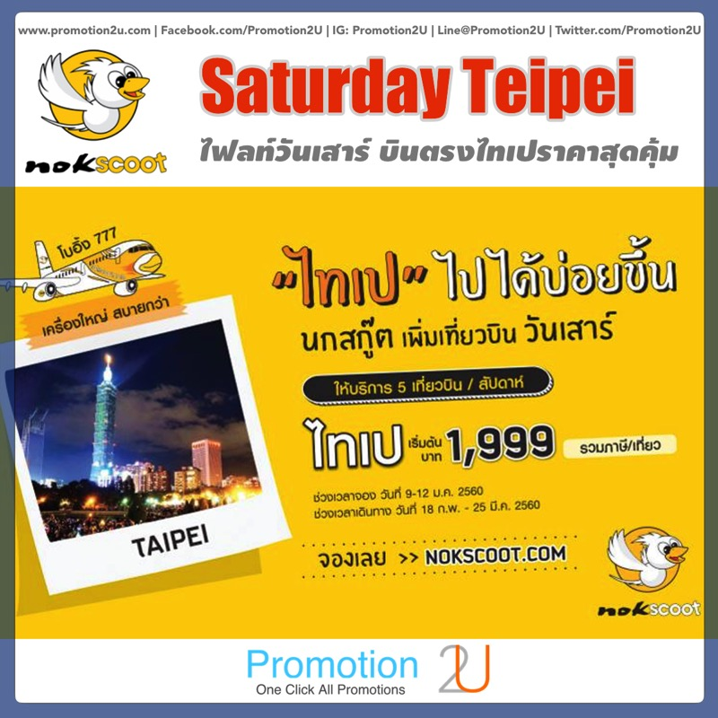 Promotion Nokscoot 2017 New Flights to Taipei Saturday Sale fly Started 1,999.-