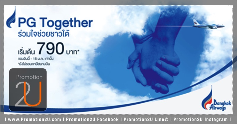 Promotion PG Together Fly to South Started 790.-