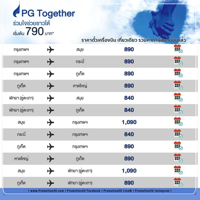 โปรโมชั่น PG Together ร่วมใจช่วยชาวใต้ บินเริ่มต้น 790.-