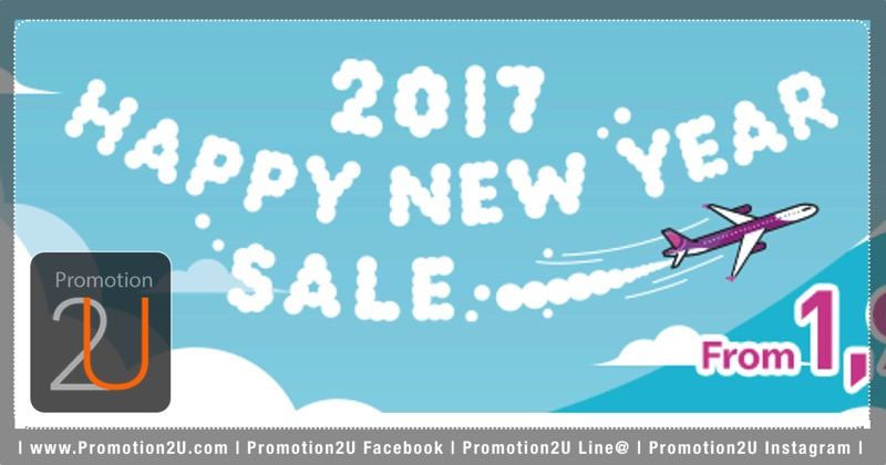 Promotion Peach Air 2017 Happy New Year Sale Fly to Okinawa Started 1,818.-