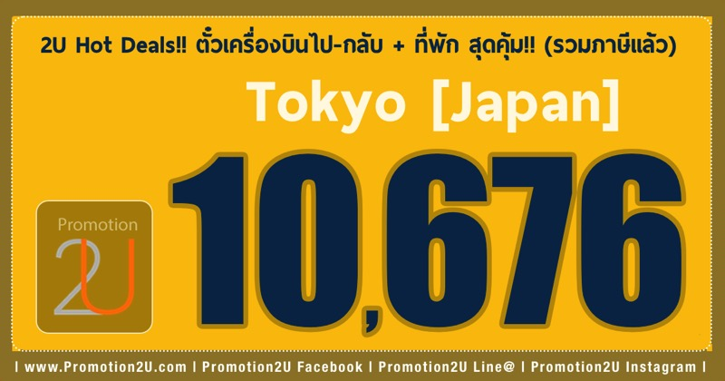 2U HOT Deal Tokyo Package Special Price Started