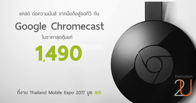 AIS Google ChromeCast