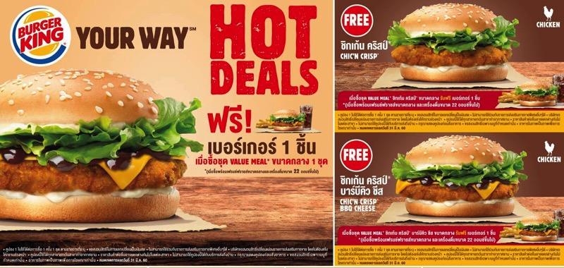 Coupon Promotion Burger King Hot Deals Buy 1 Get 1 Free Feb 2017 P1