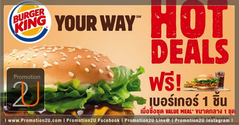 Coupon Promotion Burger King Hot Deals Buy 1 Get 1 Free Feb 2017