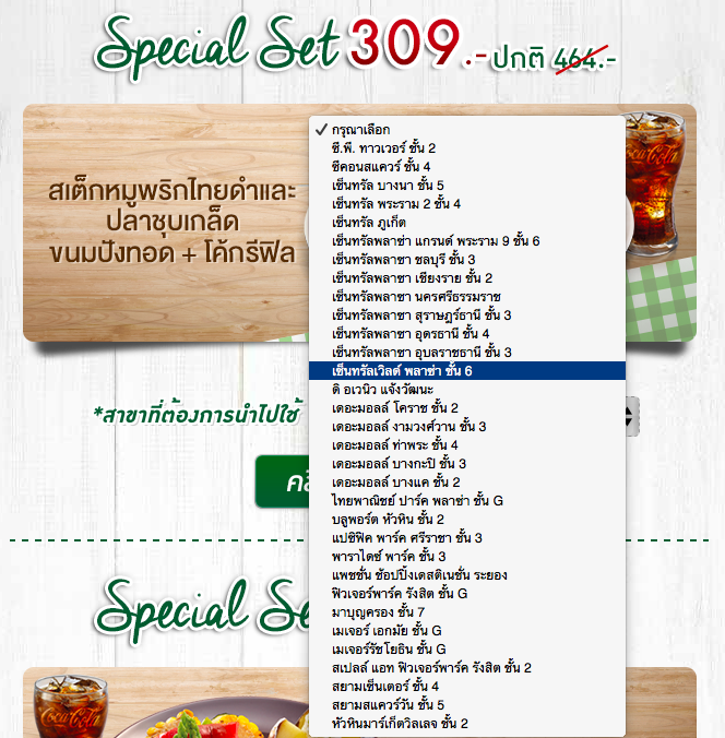 Coupon Promotion Sizzler Special Selection Set Started 209  Feb 2017 P2