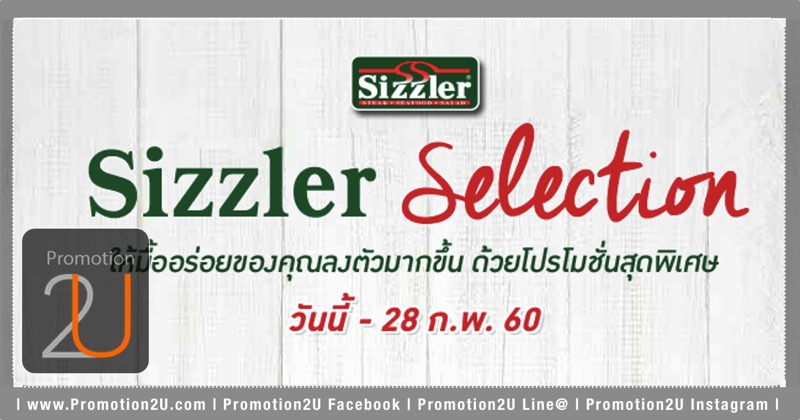 Discount coupons for the sizzler