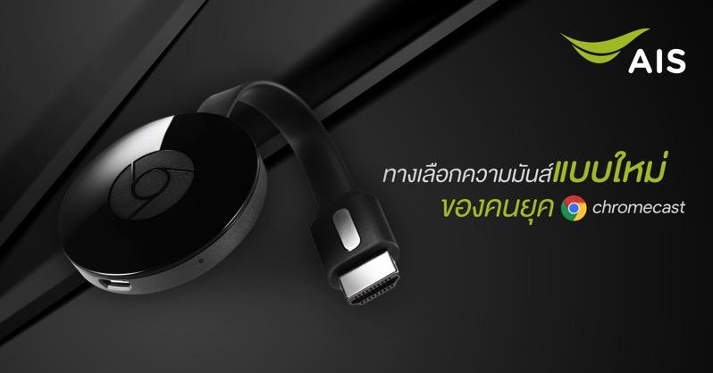 Promotion AIS Google Chromecast Only 1490 P1