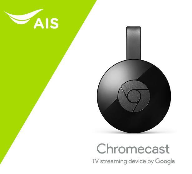 Promotion AIS Google Chromecast Only 1490 P3