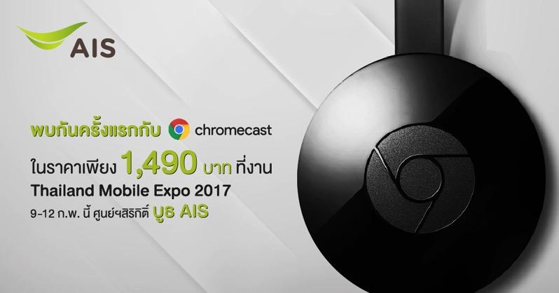 Promotion AIS Google Chromecast Only 1490 P6