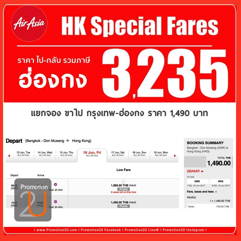 Promotion AirAsia 2017 HK Special Fares P02