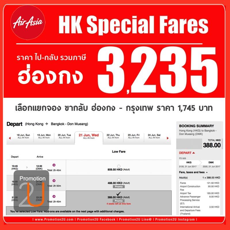 Promotion AirAsia 2017 HK Special Fares P03