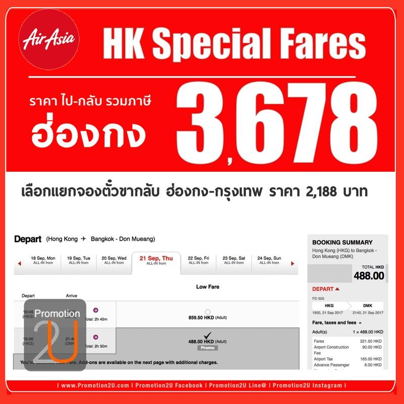 Promotion AirAsia 2017 HK Special Fares P04