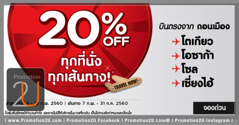 Promotion AirAsia 2017 Save 20 to Seoul Return Flights Started 7 712