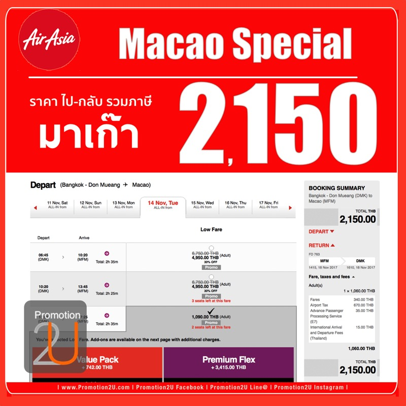 Promotion AirAsia 2017 Special Price to Macao Fly Started 1 090 P01