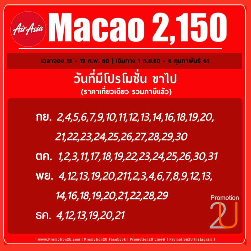 Promotion AirAsia 2017 Special Price to Macao Fly Started 1 090 Pmotion Price Table 01
