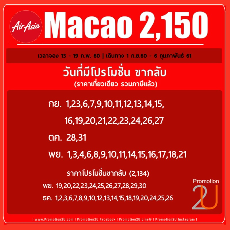 Promotion AirAsia 2017 Special Price to Macao Fly Started 1 090 Pmotion Price Table 02