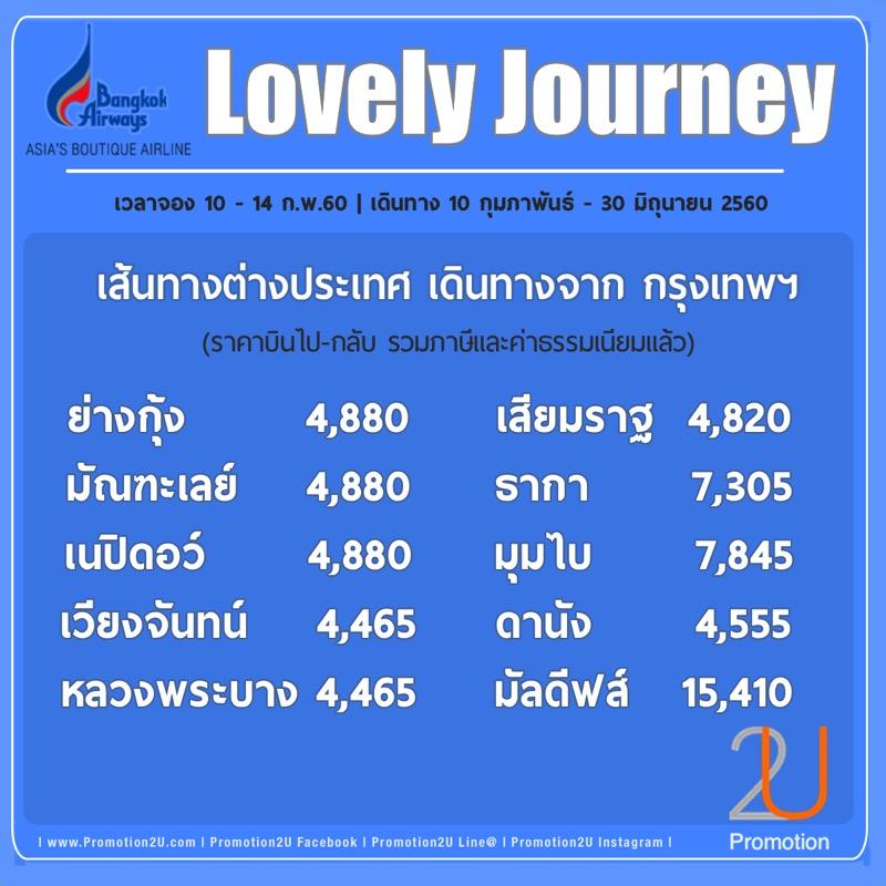 Promotion Bangkok Airways 2017 Lovely Journey Fly started 990 International Price