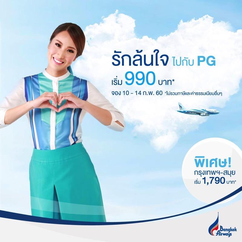 Promotion Bangkok Airways 2017 Lovely Journey Fly started 990 full