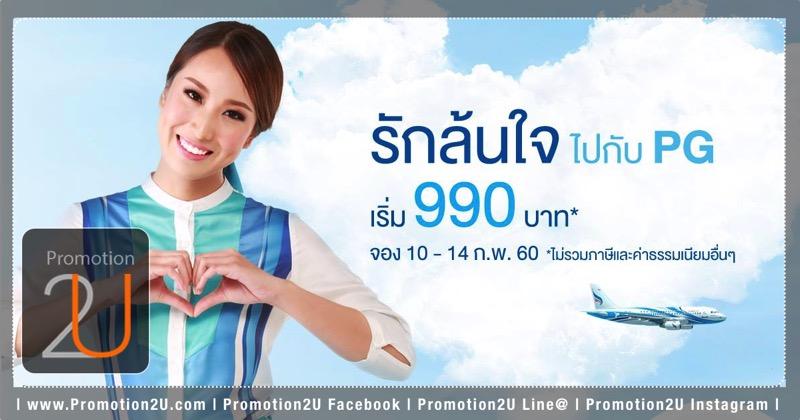 Promotion Bangkok Airways 2017 Lovely Journey Fly started 990