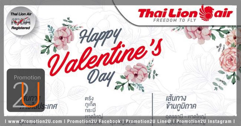 Promotion Lion Air Happy Valentine's day 2017 Fly Started 680.-