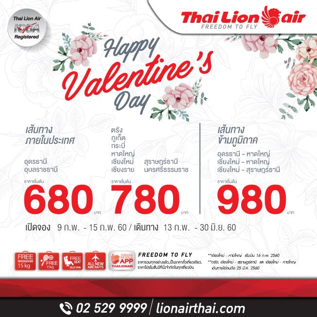 Promotion Lion Air Happy Valentine's day 2017 Fly Started 680.- P2
