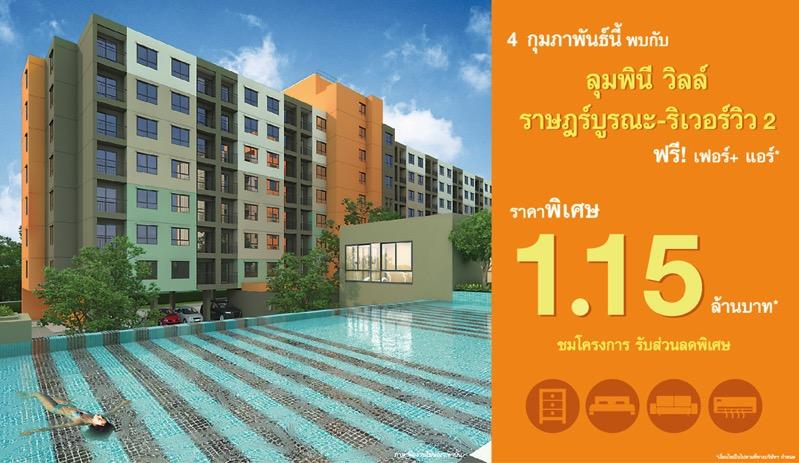 Promotion Lumpini Condominium New Location 2017 Promotion