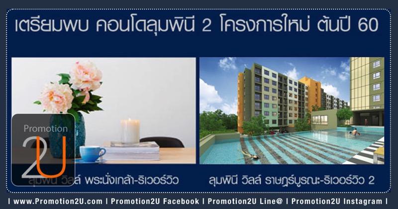 Promotion Lumpini Condominium New Location 2017
