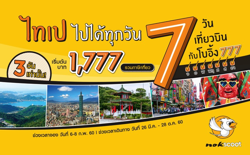 Promotion NokScoot Taipei Goes Daily Fly Started 1 777  Feb 2017 FULL