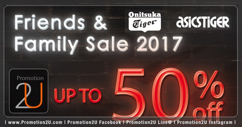 Promotion Onitsuka Tiger and Asics Tiger Friends and Family Sale 2017
