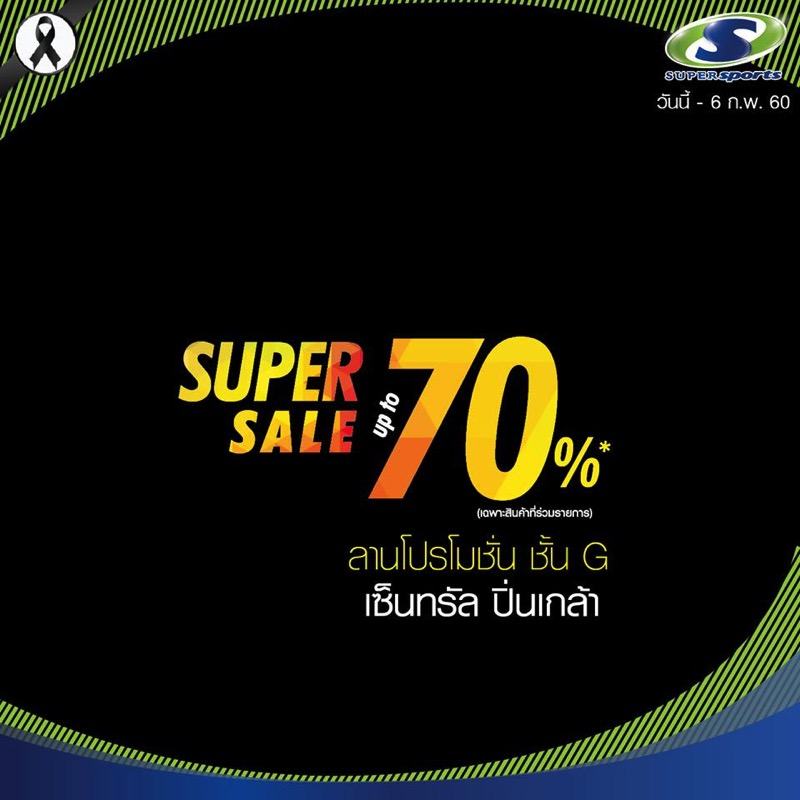 Promotion Supersports Super Sale up to 70 Off  Feb 2017 P01