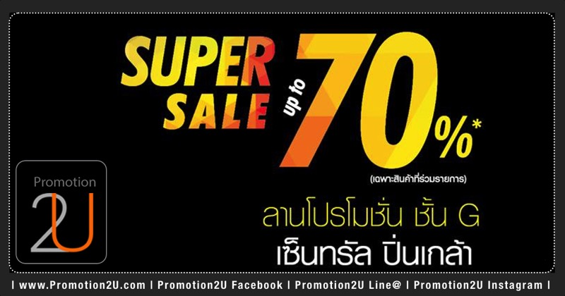 Promotion Supersports Super Sale up to 70 Off  Feb 2017 full