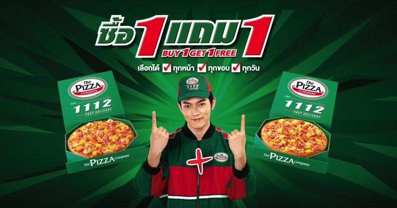 Promotion The Pizza Company Buy 1 Free 1 [2017] P1