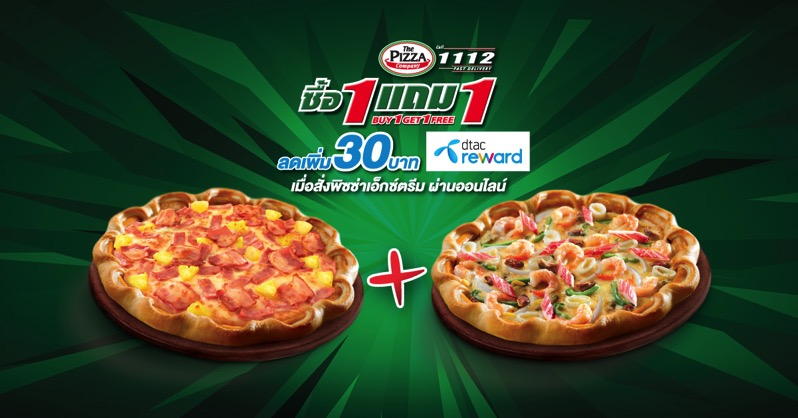 Promotion The Pizza Company Buy 1 Free 1 [2017] P4 dtac