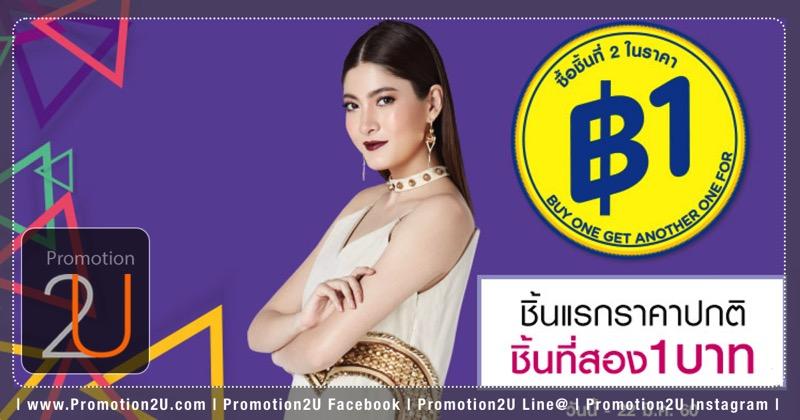 Promotion Watsons 1 Baht  Feb Mar 2017 FULL