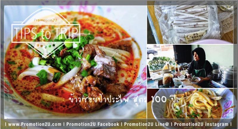Promotion2U Tips to Trip Khao Sawy Muslim 100 Years in Chiangmai