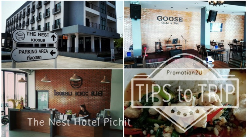 Tips to Trip by Promotion2U Hotel Recommend The Nest Hotel Phichit