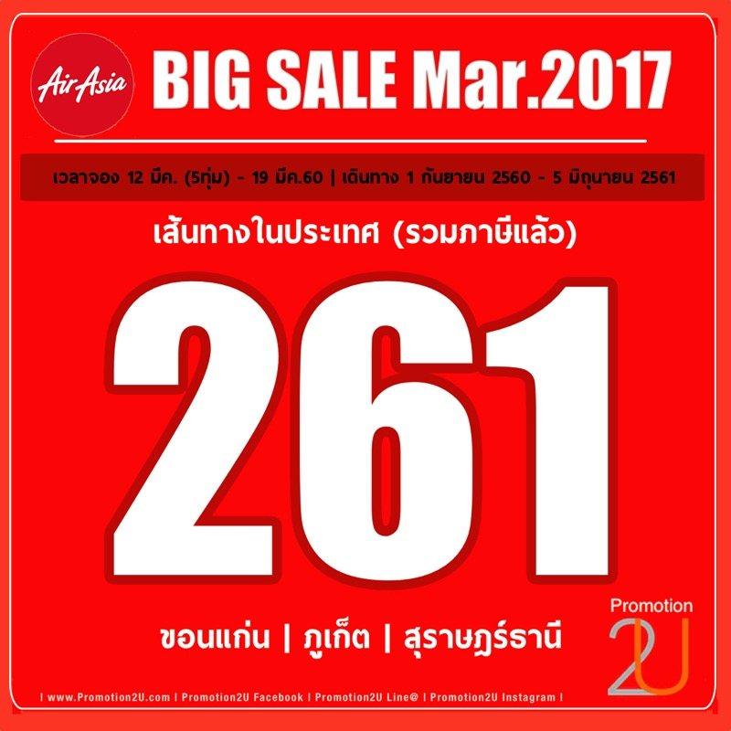 AirAsia BIG SALE Mar2017 Domestics P01