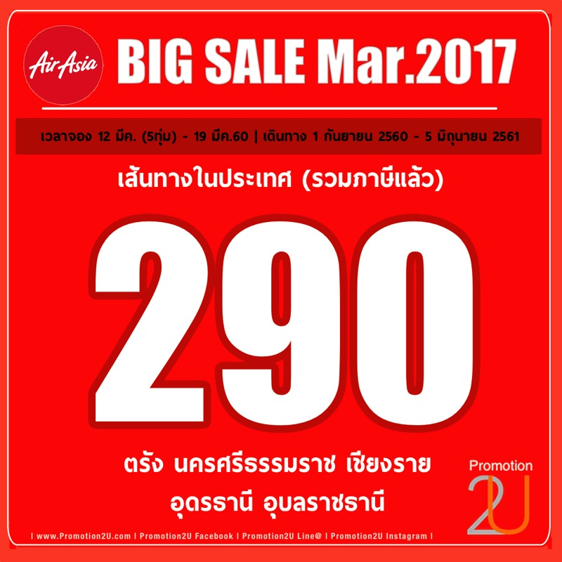AirAsia BIG SALE Mar2017 Domestics P02