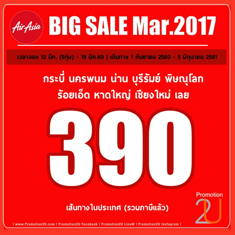 AirAsia BIG SALE Mar2017 Domestics P03