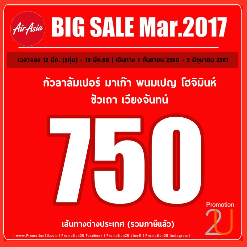AirAsia BIG SALE Mar2017 Inter P01
